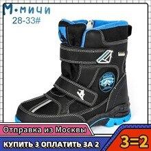 MMnun חורף מגפיים לילדים בני מגפי נעלי ילד אנטי להחליק חורף מגפי ילד ילדי מגפי גודל 28 33 ML9811