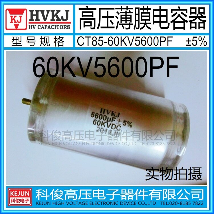 Free  Shipping  1PCS/LOT  CH85-60KV  5600PF  High Voltage Capacitor  D61 X L117mm OR D60 X L105mm