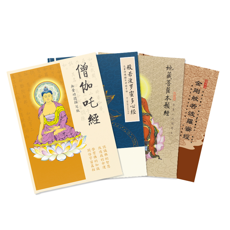 Heart sutra buddhist scriptures diamond sutra copying calligraphy copybook with pen refills