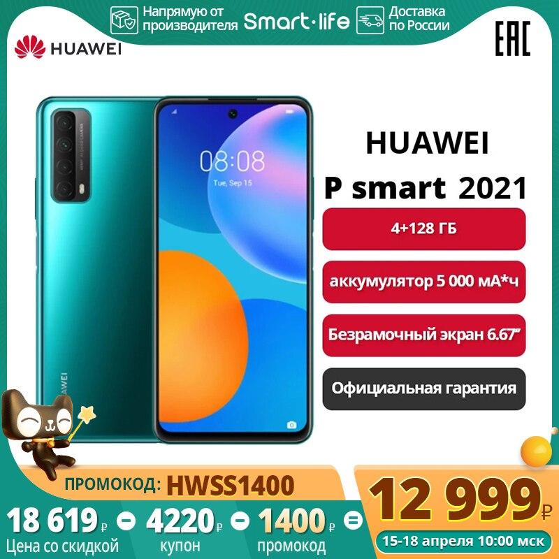 Смартфон HUAWEI P smart 2021|4+128 ГБ|NFC|48 МП Квадрокамера на базе ИИ【Ростест, Доставка от 2 дней, Официальная гарантия】
