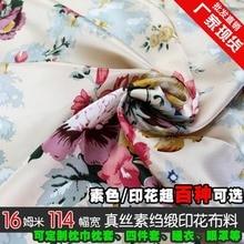 Шелковые ткани для платьев, блузок, шарфов, подушек, одежда метр, чистый шелк, атлас, шармез, 16 мельниц, с цветочным принтом, высокого класса