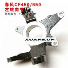 CFMOTO CF450 CF550 левый поворотный кулак/Передняя подвеска/Shofar/рокер аксессуары для мотоциклов 9GQ0-050701