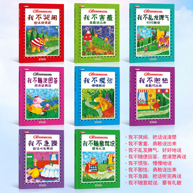 I Can Express Own Kindergarten Primary Class Taipan Picture Book Children Language Training EQ Mood Management