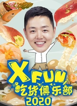 XFun吃货俱乐部2020