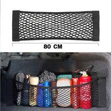 Сетчатый автомобильный органайзер для багажника, сетчатые товары, универсальная сумка для хранения на заднем сиденье, авто аксессуары, дорожная карманная сумка, сеть