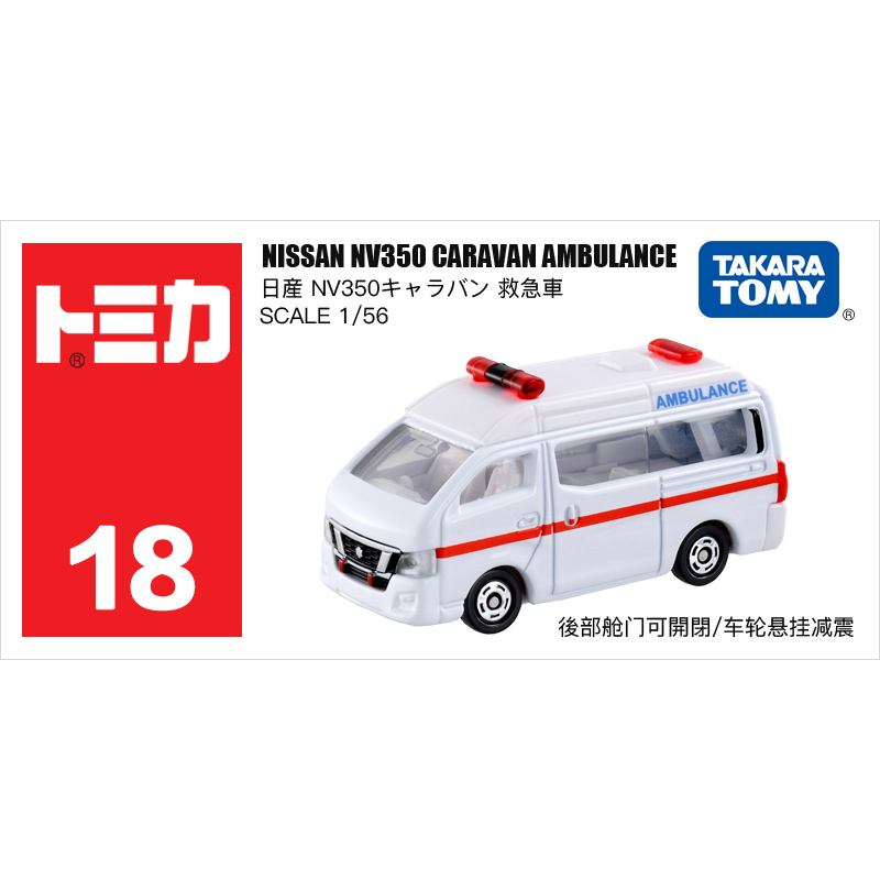 Takara Tomy Cars 1/64 NISSAN <font><b>NV350</b></font> CARAVAN AMBULANCE Automotive world Diecast Metal Model Car Can Open the door image