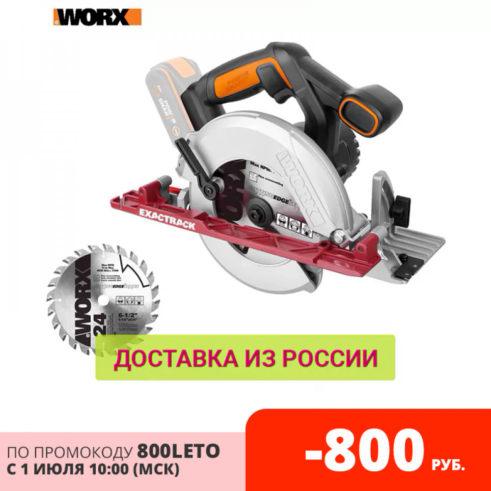 Electric Saw WORX WX530.9 Power tools Circular disk disks circulating saws rechargeable
