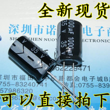 10pcs/lot Genuine 35V 1000UF 13*20 1000UF 35V electrolytic capacitor