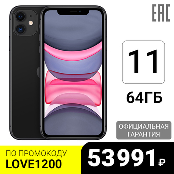 Смартфон Apple iPhone 11 64GB [официальная гарантия, ростест, быстрая доставка от 1 дня]