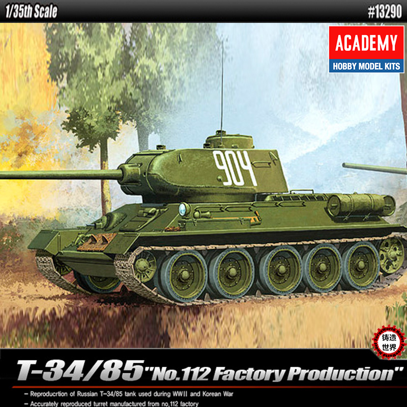 13290 1/35 Soviet Union T-34/85 Medium Chariot 122 Factory Production Tank