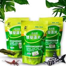 100g peixes para animais de estimação comida saudável spirulina veggie algas wafers catfish comprimidos em massa tropical z6j6 alimentos alimentos para peixes e8d9