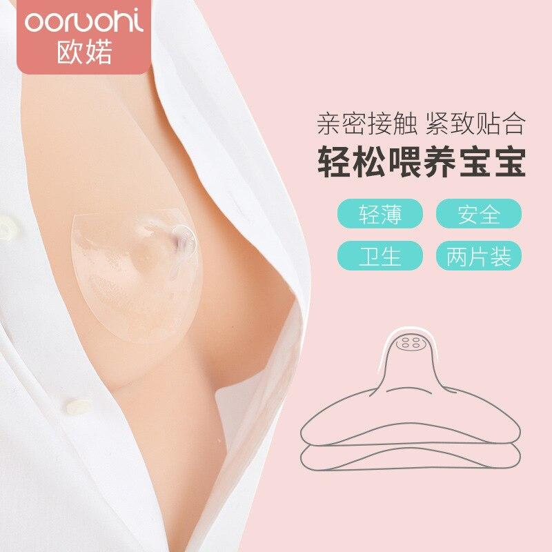 Ooruohi Ou Ruo Nipple Shields Lactation Invagination Auxiliary Nipple Stick Feeding Auxiliary Nipple Anti-Bite Mammilla Sheath
