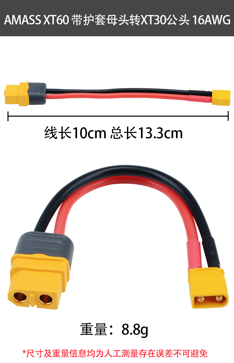 Amass Cable FeMale XT60 Plug To Male Xt30 Plug Connector For RC Model Drone Adapter Wirings Spare Parts