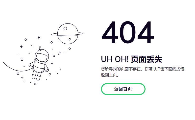 小清新自适应宇航员404页面
