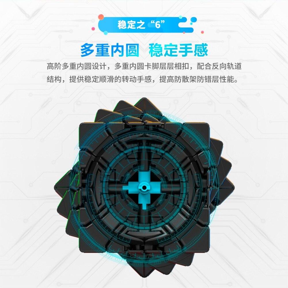 8105-MGC六阶魔方详情图_04