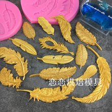 Peacock feather wings cake silicone mold fondant baking chocolate cake decoration DIY food grade silicone mold