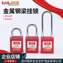 Locking and Tagging of Industrial Padlock Energy Isolated Steel Loto Anti Corrosion and Explosion Proof Insulation Safety Lock