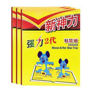 5Pcs Max Sticky Rat Glue Mice Traps Board Mouse Glue Boards Environmentally Catcher Repellents Pest Control Products