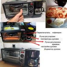 3-в-1 машина для завтрака 600w Кофе горшок+ 750w тэппанъяки+ 750w духовка для выпечки хлеба тостер хлеба/яичницы Кофе Плита