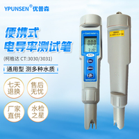 Conductivity Test Pen Conductivity Meter Detector Conductivity Tester Water Cultivation Ec Water Hardness Test Pen Fingerprint Recognition Device     -