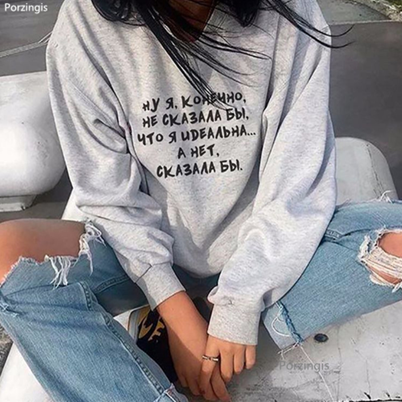 Porzingis Women's Sweatshirts With Russian Inscriptions I Would Not Say That I Am Perfect Winter New Fashion Tops Female Hoodies