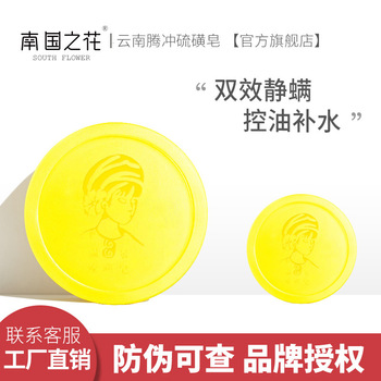 Yunnan Specialty in Tengchong Sulphur Handmade Soap Cleansing Oil