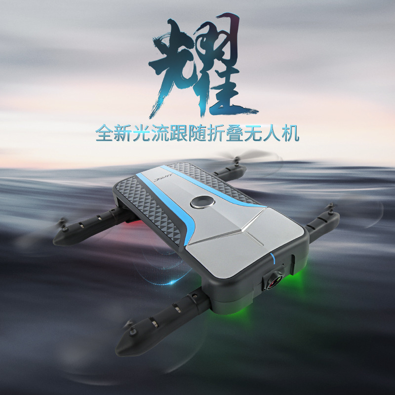 Jjrc Yao H62 Optical Flow Positioning Automatic Follow Set High WiFi 720P Webcam Quadcopter Unmanned Aerial Vehicle