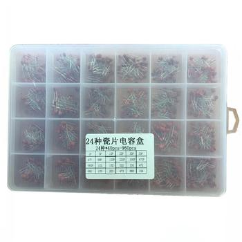 960pcs/Box Ceramic capacitor set pack 2PF-0.1UF Electronic Components Package capacitor Assorted Kit 24 Kinds Each 40pcs