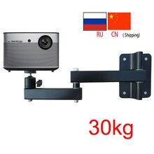 LCD-122PR мощный универсальный настенный кронштейн для проектора с возможностью поворота на 360 градусов и наклона на 30 кг