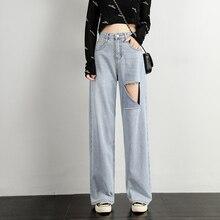 Women Straight pants wide leg jeans high waist denim trousers female casual long pants Broken hole Loose casual vintage denim trendy broken hole pocket design solid color denim pants for women