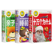 Genuine 3 Pcs / Set Fairy Storybook For Kids Book Children's Bedtime Story Chinese Mandarin Pinyin Books Age 0-6 Baby Story Book