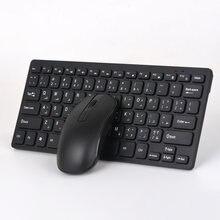 Арабская беспроводная клавиатура и мышь 24 ГГц Тонкая с мультимедийными