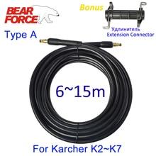 6, 10, 15 метров, шланг высокого давления для мойки труб, шнур для мойки автомобиля, расширительный шланг для очистки воды для Karcher, очиститель высокого давления