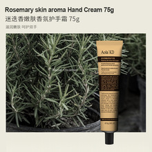 rosemary skin care fragrance hand cream hydrating moisturizing deep repair hand lotion whitening lotion Anti-chapping hydrating lotion