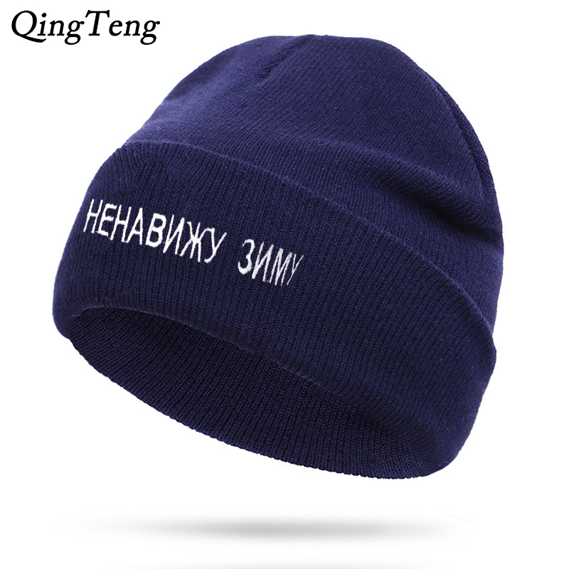 New Brand Embroidery Hate Winter Knitted Caps   Skullies     Beanie   Casual Caps Women Fashion   Beanies   Men Warm Winter Hats Wholesale