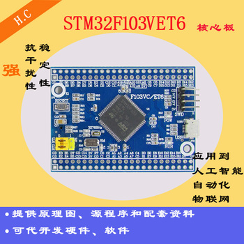 STM32F103VET6 Placa de desarrollo 103VET6 núcleo Placa de sistema placa STM32 Placa de desarrollo