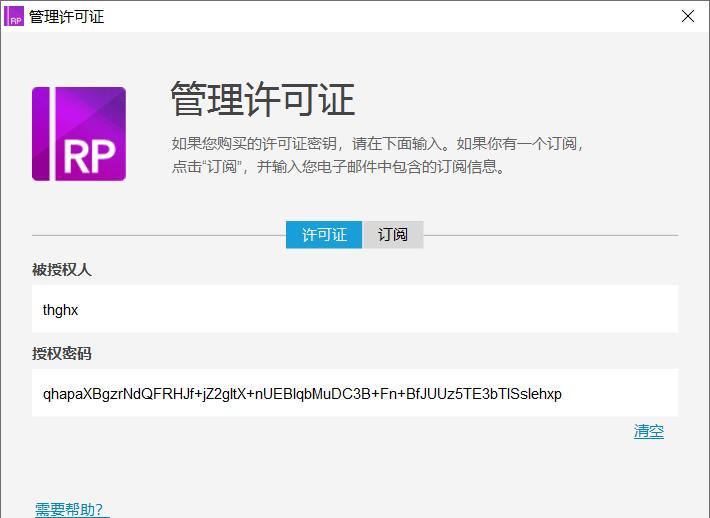 Axure RP 8.0中文破解版