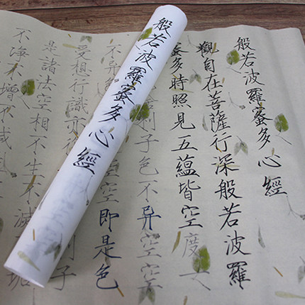 Brush Calligraphy Fai Hua Hua Cao Xiao Kai Copybook Of Scriptures Heart Sutra