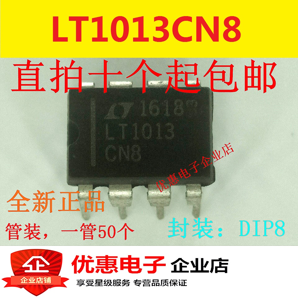 10PCS new original LT1013 <font><b>LT1013CN8</b></font> DIP-8 image