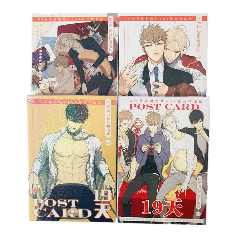 New 88Pcs/Set Old Xian 19 Days Large Size Postcard/Greeting Card/Message Card/Fans Gift Card