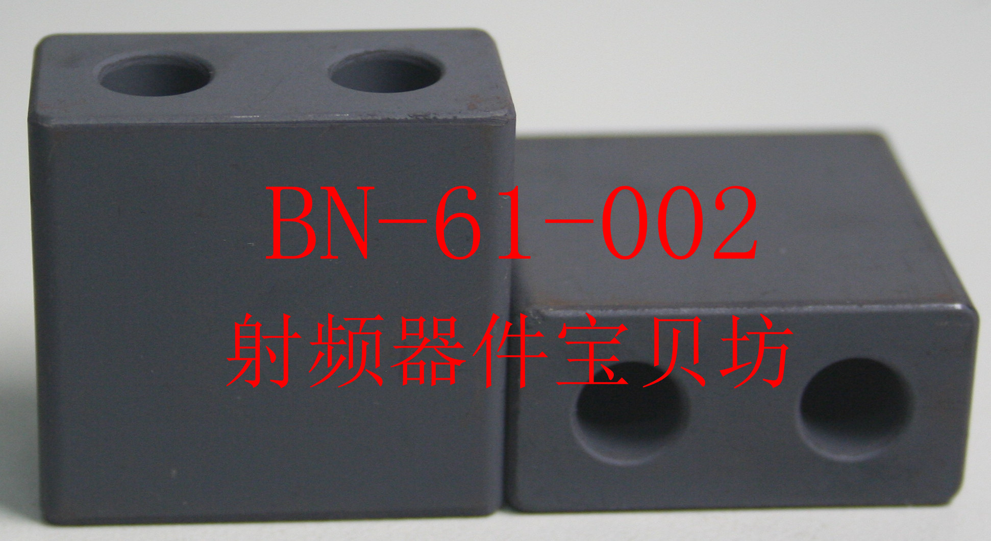 American RF Double-hole Ferrite Core: BN-61-002