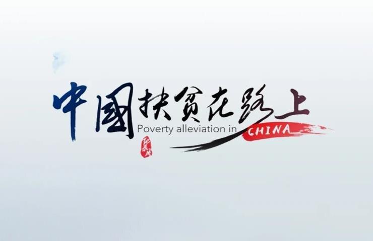《中国扶贫在路上》精准扶贫纪录片