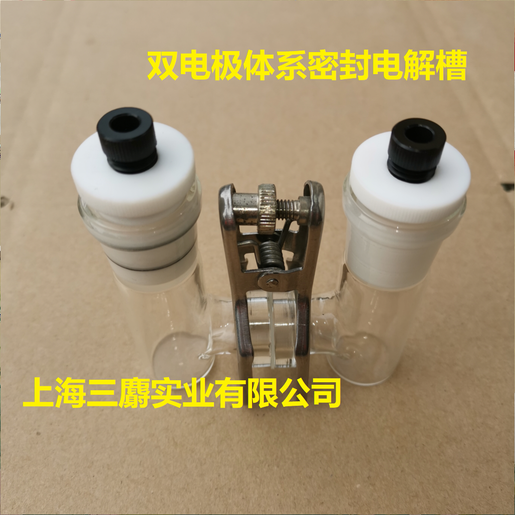 H-Shaped Electrolyzer Changeable Film Sealed Electrolytic Cell Reaction Tank