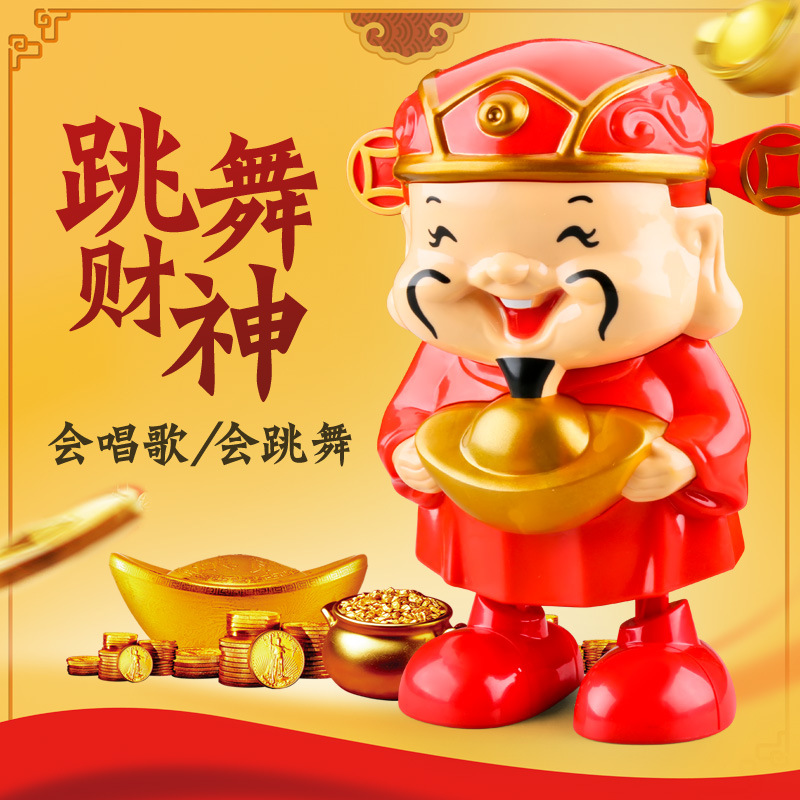 New Style Electric God Of Wealth Dancing Robot Music Shining The God Of Wealth Spring Festival Gift CHILDREN'S Electric Toys