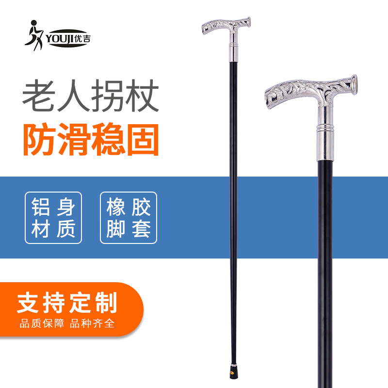 Walking Stick For The Elderly Craft Wand T-Handle Engraving Silver-Film And Television Props Rod Alpenstock Gift Collection Rod