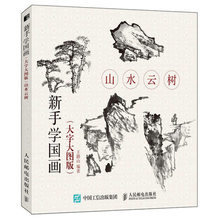 Traditional Chinese Landscape cloud tree Painting Drawing Art Book Introduction to beginners