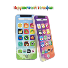 Music-Toys Russian-Learning-Machine Mobile-Phone Electronic-Reading-Books Baby Children