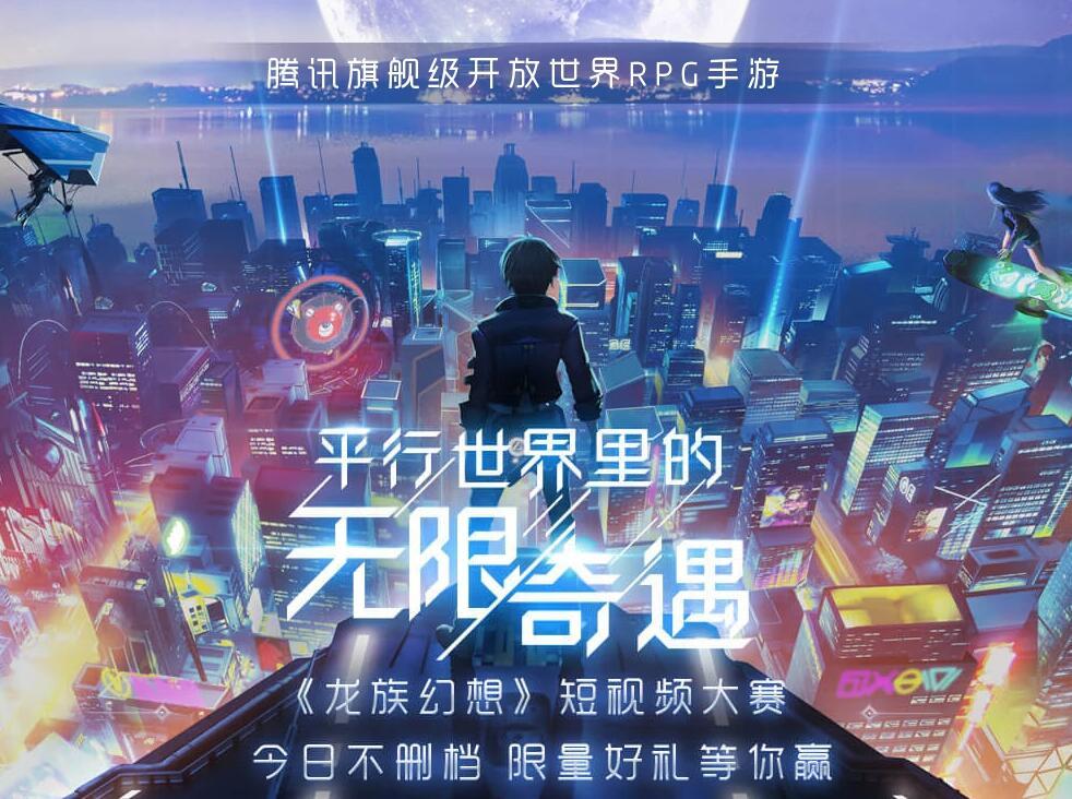 2019腾讯新手游《龙族幻想》打金出金赚钱手游!