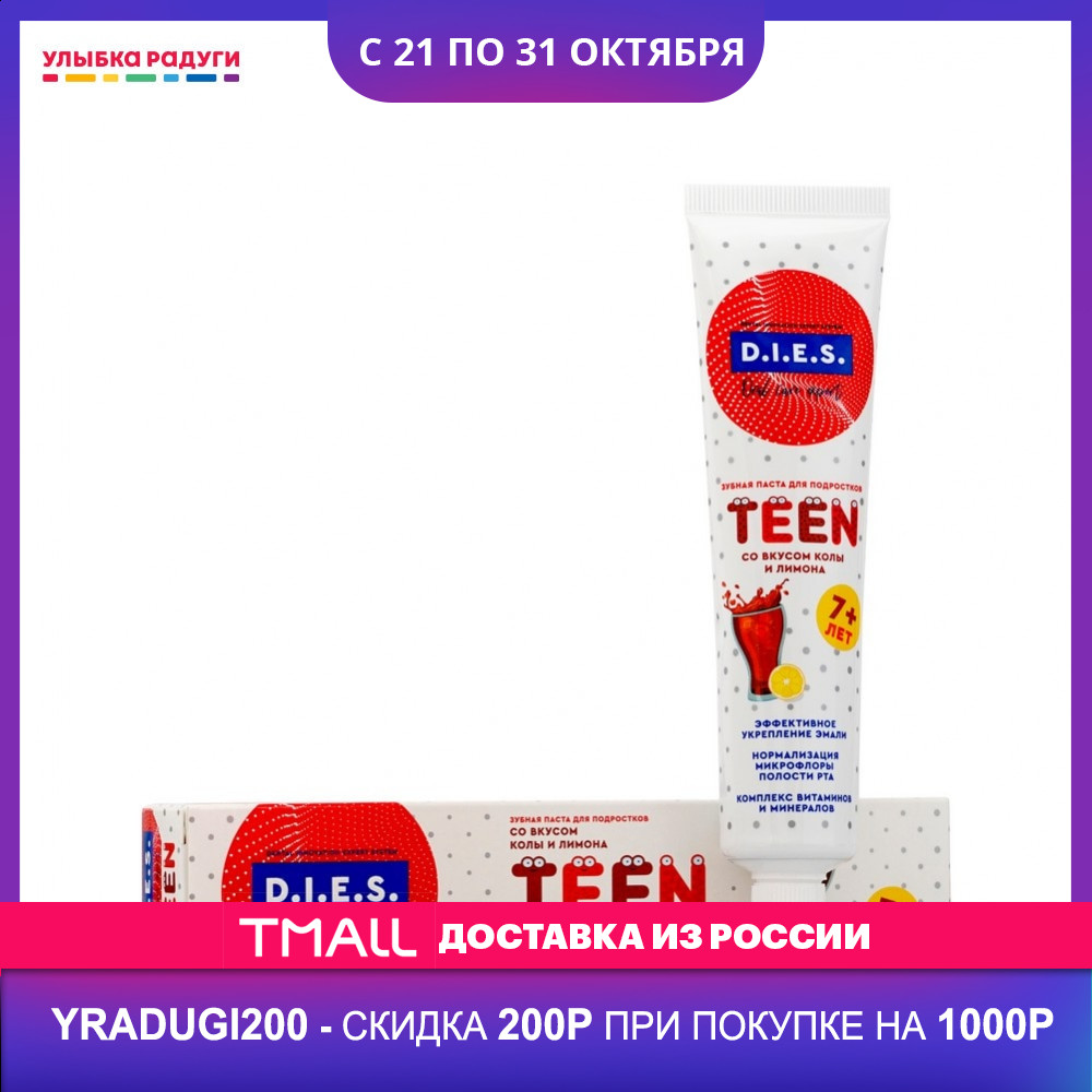 Toothpaste DIES 3071946 Улыбка радуги ulybka radugi r-ulybka smile rainbow косметика Mother Kid Baby Care Dental children child cleansing tooth paste dental brush teeth clean cleaning safeguard