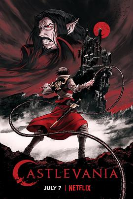恶魔城第一季的海报